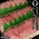 最高級 A5ランク 仙台牛 プレミアムローストビーフ 400...