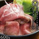 最高級 A5ランク 仙台牛 プレミアムローストビーフ 600...