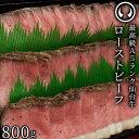最高級 A5ランク 仙台牛 プレミアムローストビーフ 800...