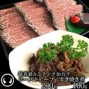 仙台牛 最高級 A5ランク ローストビーフ 200g+すき焼...