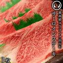 仙台牛 最高級 A5ランク サーロインステーキ 200〜22...