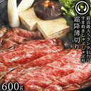 仙台牛 最高級 A5ランク 特上ロース 薄切り 600g [...