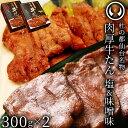 杜の都仙台名物 熟成 肉厚牛たん 塩味300g&味噌味300...
