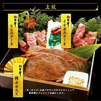 仙台牛お肉のおせちの上段お品書き