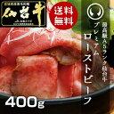 最高級A5ランク仙台牛 プレミアムローストビーフ 400g ...
