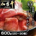 最高級A5仙台牛プレミアムローストビーフ600g 仙台牛を知...