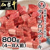 最高級A5ランク仙台牛サイコロステーキ800g