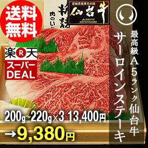 【スーパーDEALで 4,020円分ポイントバック!】最高級A5ランク 仙台牛サーロインステー…