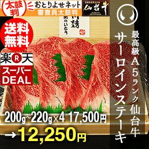 【スーパーDEALで 5,250円分ポイントバック!】最高級A5ランク 仙台牛サーロインステー…