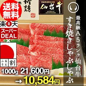 【ふるさと割クーポン×スーパーDEALで実質 21,600円→10,584円!】…