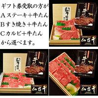送料無料・のし対応・お肉が選べる