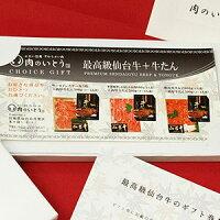 お肉のギフト券二万円分