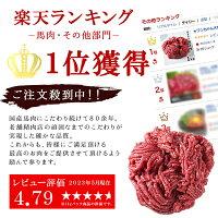 ★ワンちゃん大好き★とっても貴重な国産馬肉100%挽肉100gパック【馬肉】【ミンチ】