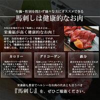 馬刺しは健康的なお肉