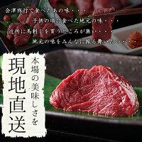 現地に行かずとも手軽にお取り寄せ可能!ご家庭で会津の馬刺しが食べられる!