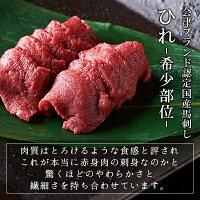 会津ブランド認定国産馬刺しヒレ100g〜商品説明〜