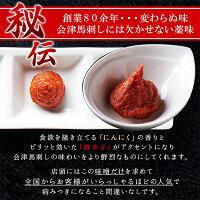 【薬味】にんにく辛子味噌付属