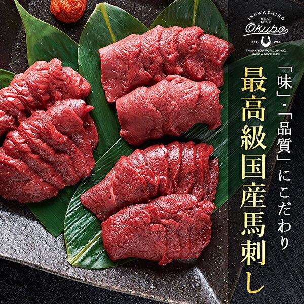 肉のおおくぼ『会津ブランド認定こだわりの国産馬刺しお試しセット』