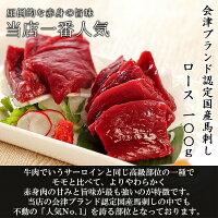 会津ブランド認定国産馬刺しロース100g〜商品説明〜