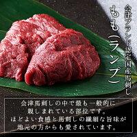 会津ブランド認定国産馬刺しモモ100g〜商品説明〜