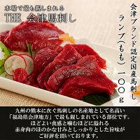 会津ブランド認定国産馬刺し〜モモ100g商品説明〜