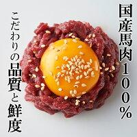 ★旨味甘味にこだわり★純国産馬肉を使った馬ユッケ50g