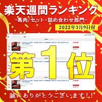 楽天ランキング市場【ウィークリーランキング1位獲得】