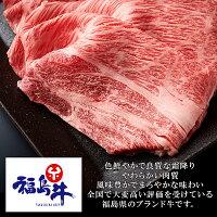 【国産牛肉】★A-4等級★福島県産黒毛和牛【福島牛】いちぼ切り落とし300g