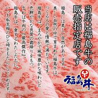 【送料込】【国産】福島県産黒毛和牛【福島牛】A-4等級肩ロースすき焼き用300g【送料無料】