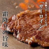 福島県産黒毛和牛A-4等級【福島牛】サーロインステーキ200gふくしまプライド福島精肉店食品精肉・肉加工品牛肉サーロイン