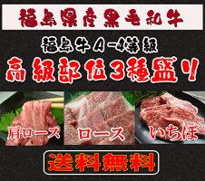 ★送料込★A-4等級【福島牛】高級部位3種盛りセット