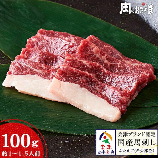 会津馬刺しふたえご100g/肉のおおくぼ