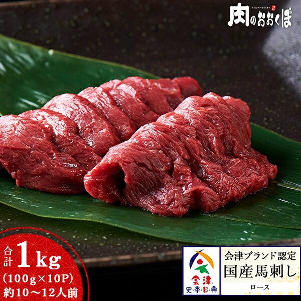 馬肉, 赤身  1kg (100g10) 1Kg