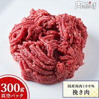 国産馬挽肉300g