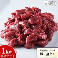 国産馬肉切り落とし1kg(1000g)