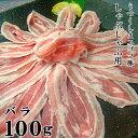 肉のおおくぼで買える「★福島県産ブランド豚★うつくしまエゴマ豚【ばら】しゃぶしゃぶ用 約100g【国産】」の画像です。価格は260円になります。