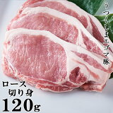 ★福島県産ブランド豚★うつくしまエゴマ豚 ロース切り身 約120g