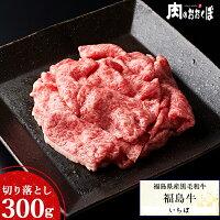 ★A-4等級★福島県産黒毛和牛福島牛いちぼ切り落とし300g
