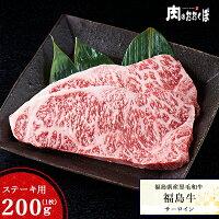 福島県産黒毛和牛【福島牛】サーロインステーキ200g