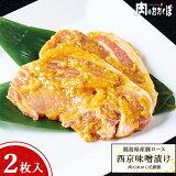 【福島県産】豚ロース 西京味噌漬け 2枚入り西京漬け 西京味噌 西京焼き豚肉 味噌漬けふくしまプライド