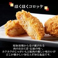 【送料込】店長おすすめ♪肉のおおくぼ定番惣菜3種セット合計15個【ふくしまプライド】