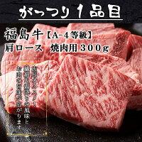 福島県産黒毛和牛〜福島牛〜【肩ロース】
