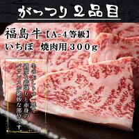 福島県産黒毛和牛〜福島牛〜【いちぼ】
