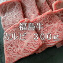 ■送料込■福島牛とエゴマ豚のカルビ三昧焼肉セット!計600gの食べごたえ満天♪送料無料 バーベキューセット黒毛和牛 焼肉 お花見ふくしまプライド 2