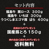 福島牛&うつくしまエゴマ豚焼肉用1kgセット〜商品内容〜