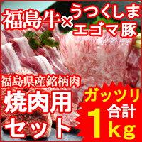 ★送料無料★福島牛とエゴマ豚のがっつり焼肉セット【おまけで国産豚トロ付き】