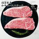 【お中元ギフトに最適】 佐賀県産 黒毛和牛 サーロインステー...