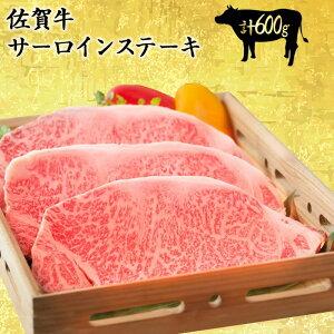 佐賀牛 A5等級サーロインステーキ600g