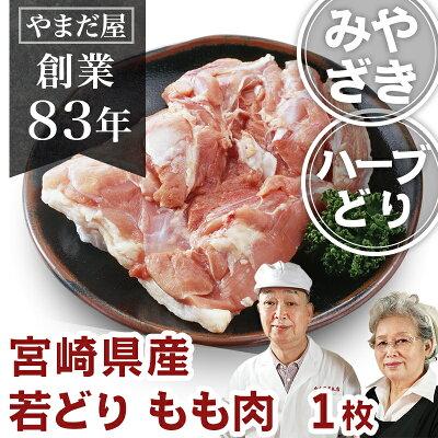 九州産鹿児島県産宮崎県産銘柄鶏とり肉国産鶏肉ハーブ鶏もも肉モモ肉ハーブチキン若鶏若どりもも身1枚(約320g)