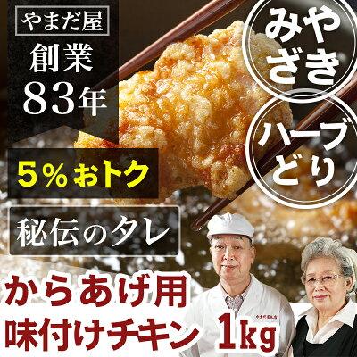 九州産鹿児島県産宮崎県産銘柄鶏とり肉国産鶏肉ハーブ鶏ハーブチキンから揚げ唐揚げ用もも肉味付けモモ身1kg(約30個)